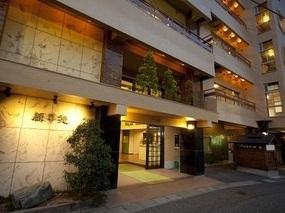 かたやま 緑華苑◆近畿日本ツーリスト
