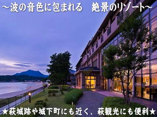 リゾートホテル 美萩◆近畿日本ツーリスト