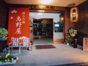 浦子の湯 高野屋◆近畿日本ツーリスト