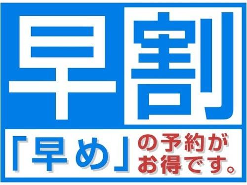 【早割14】お得にかしこく☆早期割引プラン