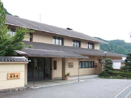 神湯館◆近畿日本ツーリスト
