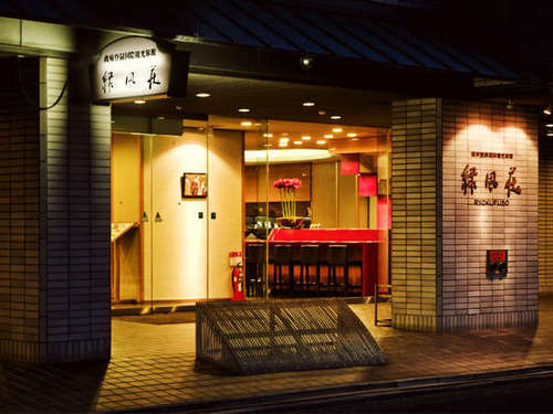 緑風荘◆近畿日本ツーリスト