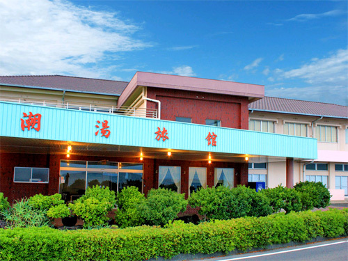 健康応援の宿 しおゆ旅館◆近畿日本ツーリスト