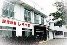 民宿 しろべ荘◆近畿日本ツーリスト