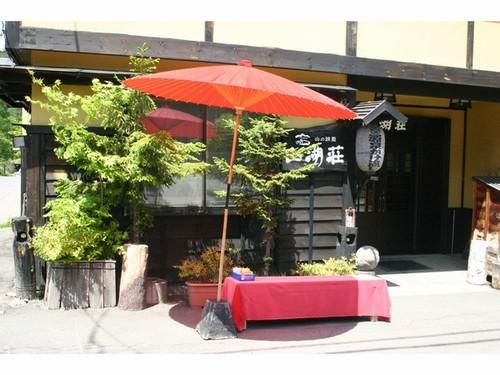 山の旅籠 山湖荘◆近畿日本ツーリスト