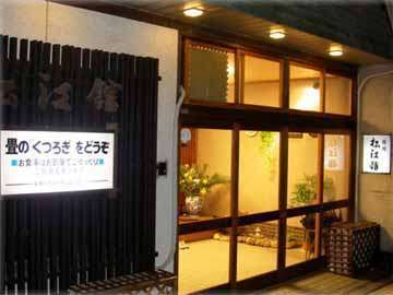 旅館 松江館◆近畿日本ツーリスト