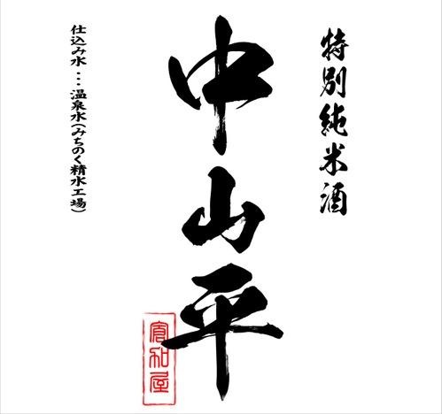 ★中山平温泉仕込み 特別純米酒★ お1人様に1本付き  宿泊プラン