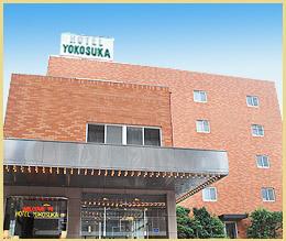ホテル横須賀◆近畿日本ツーリスト