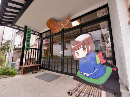 旅館 菊水荘◆近畿日本ツーリスト
