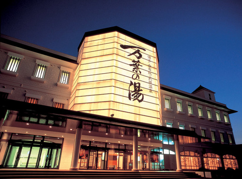 万葉の湯◆近畿日本ツーリスト