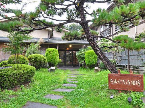 かぢや別館 らまっころ山猫宿◆近畿日本ツーリスト