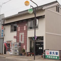 喜久家旅館◆近畿日本ツーリスト