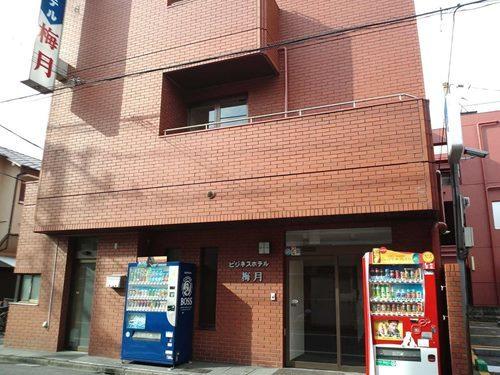 ビジネスホテル梅月◆近畿日本ツーリスト