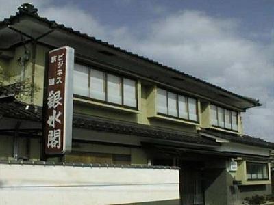 旅館 銀水閣◆近畿日本ツーリスト