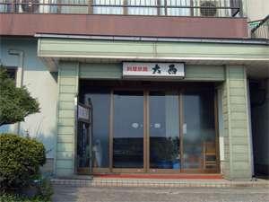 料理旅館 大西◆近畿日本ツーリスト