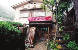 花の宿 湯之沢館◆近畿日本ツーリスト