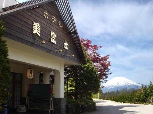 ホテル 美富士◆近畿日本ツーリスト