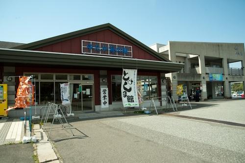 ゆたか 海の駅◆近畿日本ツーリスト