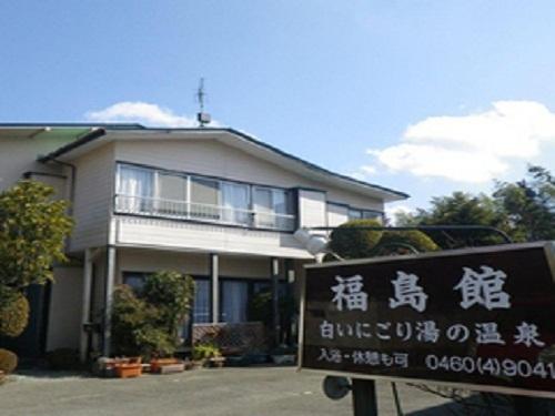福島館◆近畿日本ツーリスト
