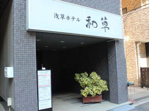 浅草ホテル 和草◆近畿日本ツーリスト