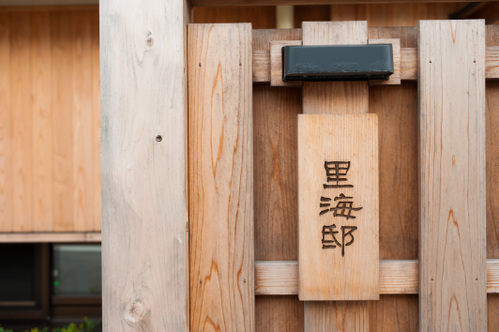 里海邸◆近畿日本ツーリスト