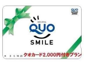 だいぶ得する出張に♪クオカード2000円付プラン♪★素泊まり Q20