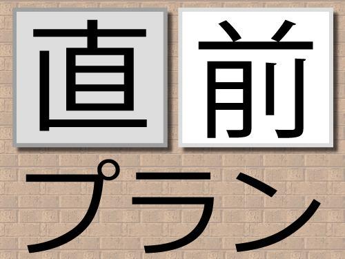 【お値打ち】 【直前割】急なご予約でもお得に!JR旭川駅直結で最高の立地♪素泊まり RC