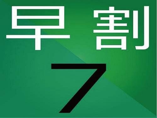 【早割7】☆7日前の早期予約でとってもお得☆ 素泊まり〜2015年オープンで大浴場も完備♪JR旭川駅・イオンモール直結!RC