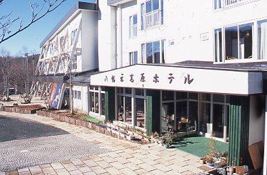 八幡平高原ホテル◆近畿日本ツーリスト