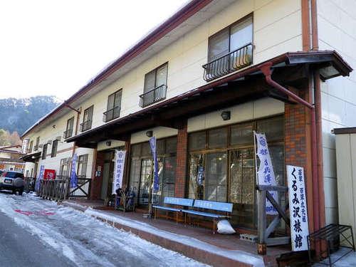 くるみ沢 旅館◆近畿日本ツーリスト