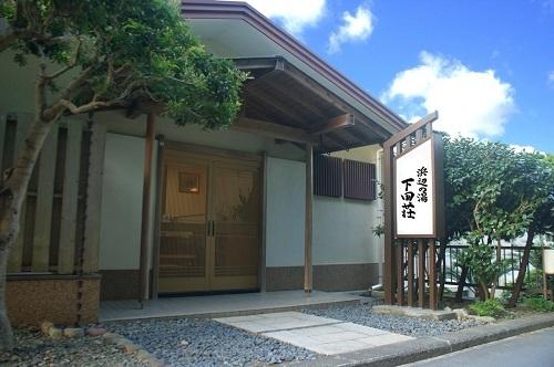 下田荘◆近畿日本ツーリスト