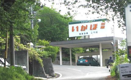 いかほ 別館◆近畿日本ツーリスト