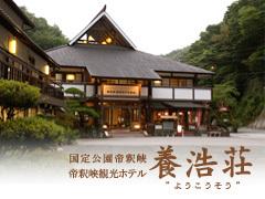 帝釈峡観光ホテル 養浩荘◆近畿日本ツーリスト