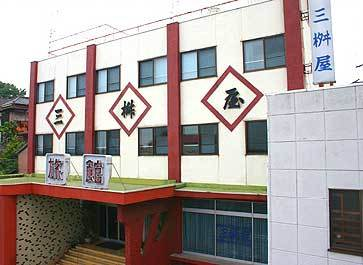 旅館 三桝屋◆近畿日本ツーリスト