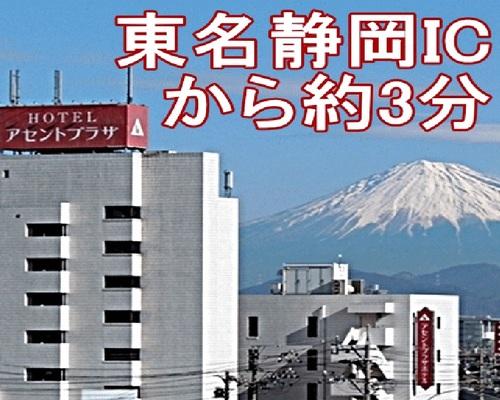 【朝食付き】東名静岡IC3分!3ナンバー車まで駐車場無料でビジネス・観光の拠点にピッタリ♪