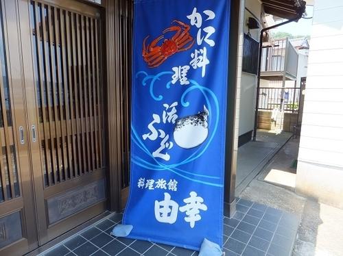 海幸料理の宿 由幸◆近畿日本ツーリスト