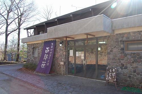 西絆荘◆近畿日本ツーリスト