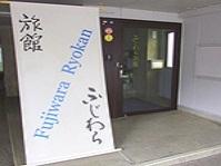 ふじわら旅館◆近畿日本ツーリスト