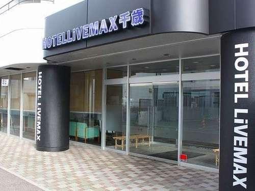 ホテル リブマックス 千歳◆近畿日本ツーリスト