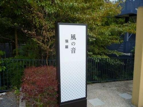 強羅 風の音◆近畿日本ツーリスト