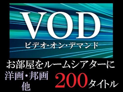【VOD】お部屋がルームシアターに!VODシアター見放題プラン