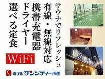 ホテル サンシティー 函館◆近畿日本ツーリスト