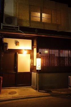 nao 炬乃座 別邸 麩屋町◆近畿日本ツーリスト