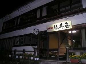 坂井屋旅館◆近畿日本ツーリスト