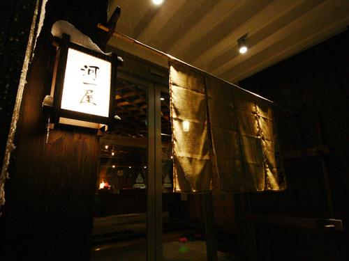 河一屋 旅館◆近畿日本ツーリスト