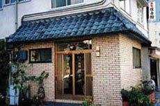 旅館 住吉館◆近畿日本ツーリスト