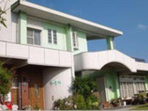 ペンション 菜の花館◆近畿日本ツーリスト