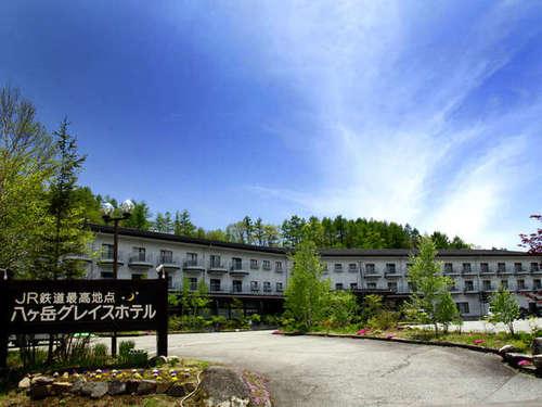 八ヶ岳 グレイス ホテル◆近畿日本ツーリスト