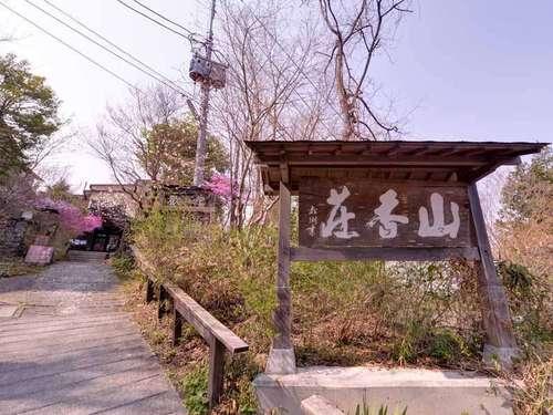 民芸のお宿 山香荘◆近畿日本ツーリスト