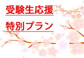 【駅前で安心】受験生応援プラン(和洋選べる朝食サービス)